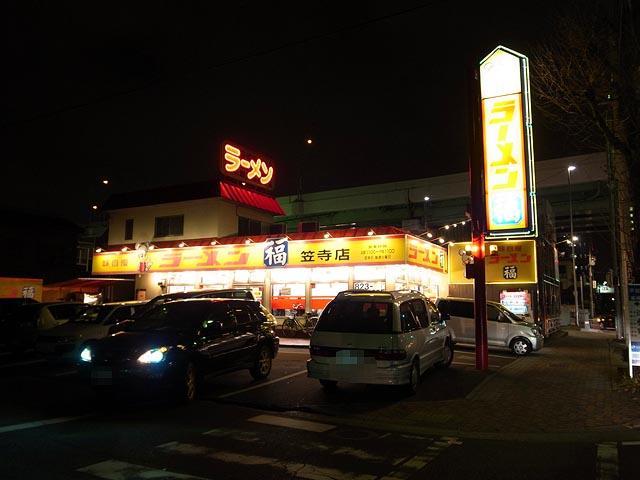 120113ラーメン福笠寺-外観