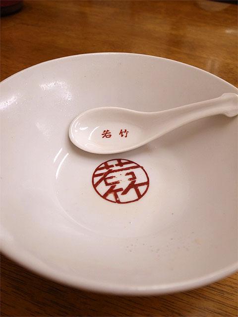 121212若竹中華飯店-ラーメン・丼