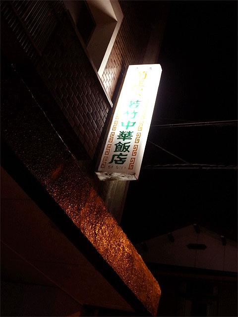 121212若竹中華飯店-看板