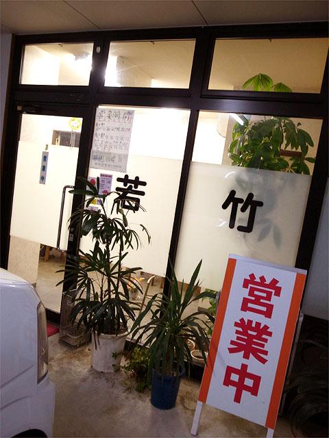 121212若竹中華飯店-入口