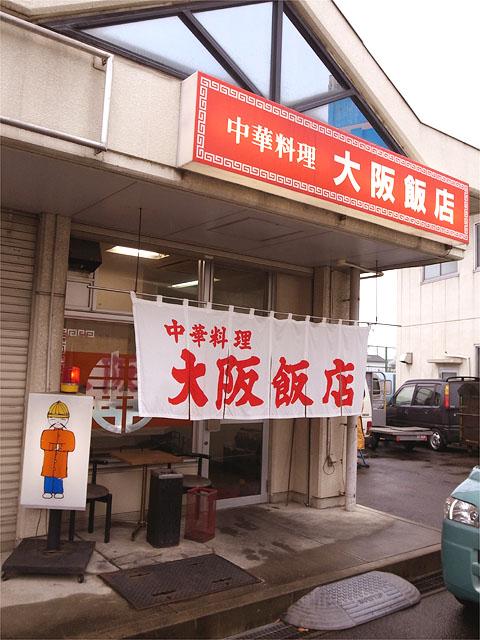 121215大阪飯店-外観