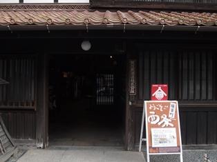 P1013998 kamoizumi blog