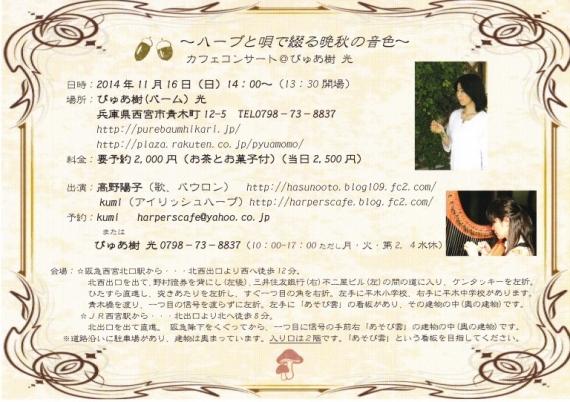 ぴゅあ樹コンサート (2)