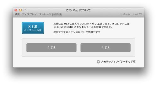 スクリーンショット 2011-09-26 0.22.58