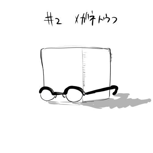 眼鏡をかけた豆腐