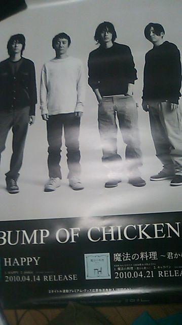 Bump先生!