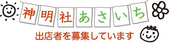 boshu_1.jpg