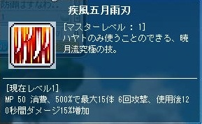 Maple120730_193738.jpg