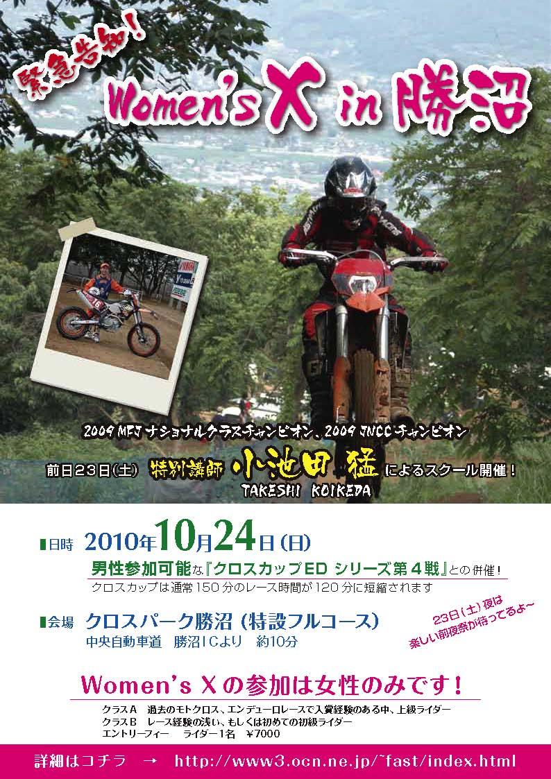 wx_勝沼2010--