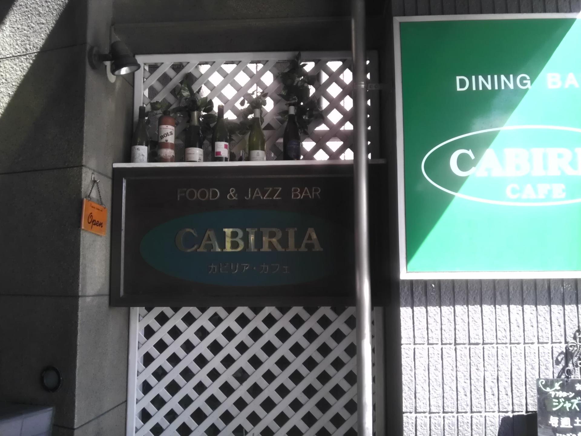 カビリアカフェ