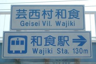 面白い地名