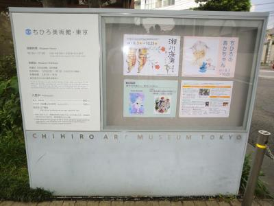 chihiroartmuseum1107312.jpg