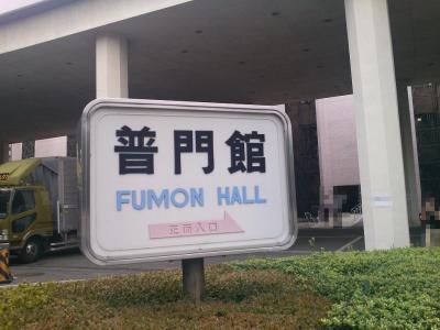 fumonkan1108022.jpg