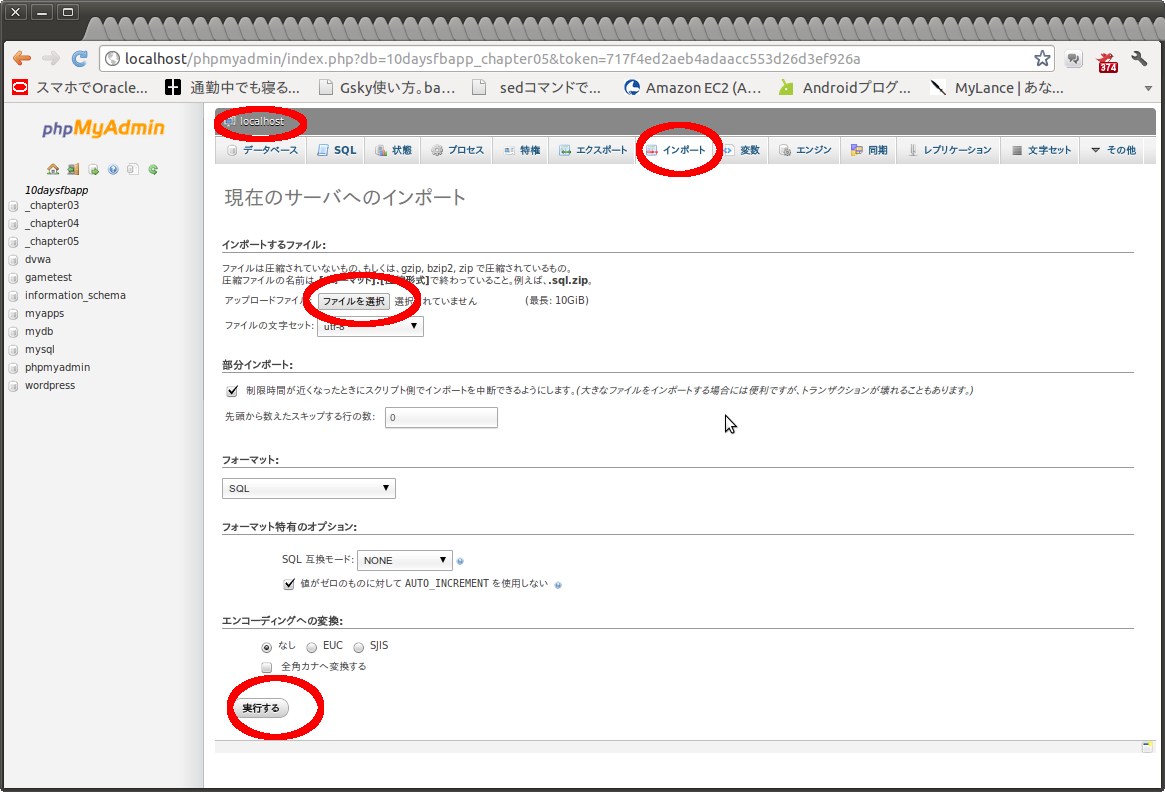 Screenshot-2012-06-08 20:52:38
