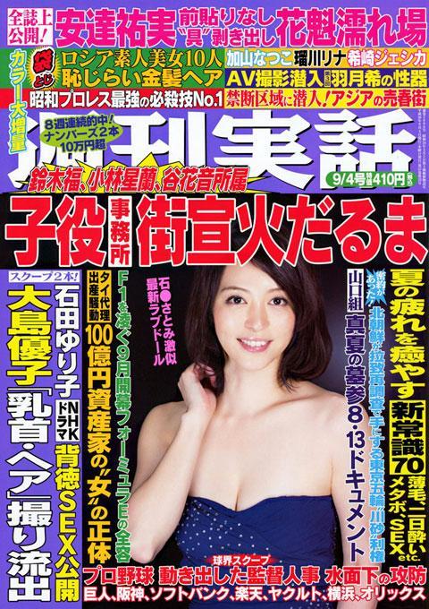 「週刊実話」、大島優子「乳首・ヘア」撮り流出
