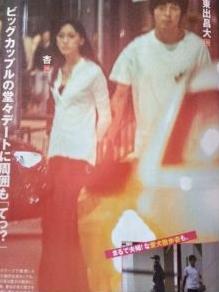 週刊誌が撮った東出昌大と杏のデート画像