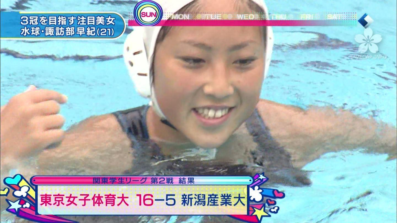 女子大生の水球選手の諏訪部早紀