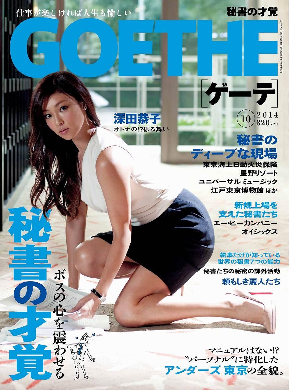 人妻AVのパッケージの様な『GOETHE(ゲーテ)』10月号表紙の深田恭子
