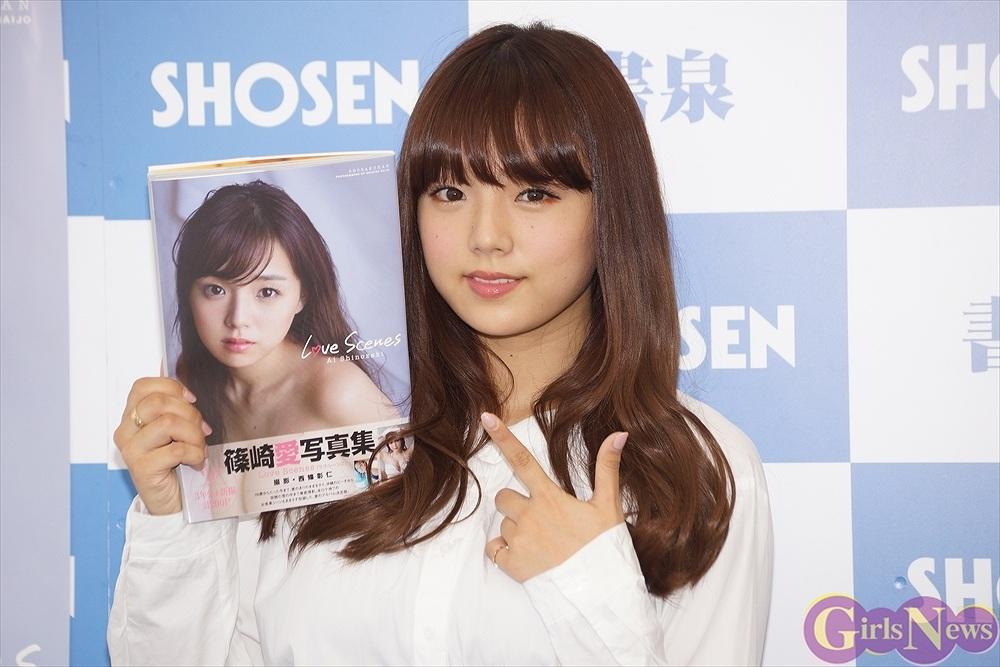 写真集「篠崎愛写真集 Love Scenes」の発売イベントに登場した篠崎愛