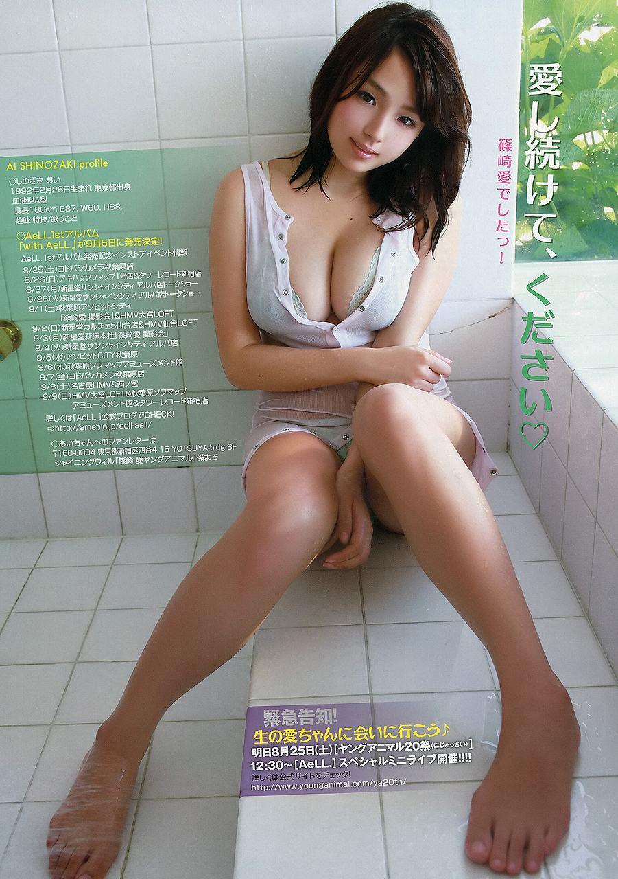 篠崎愛のグラビア