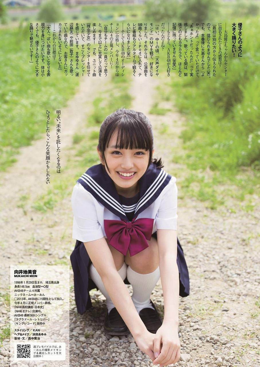 AKB48の向井地美音