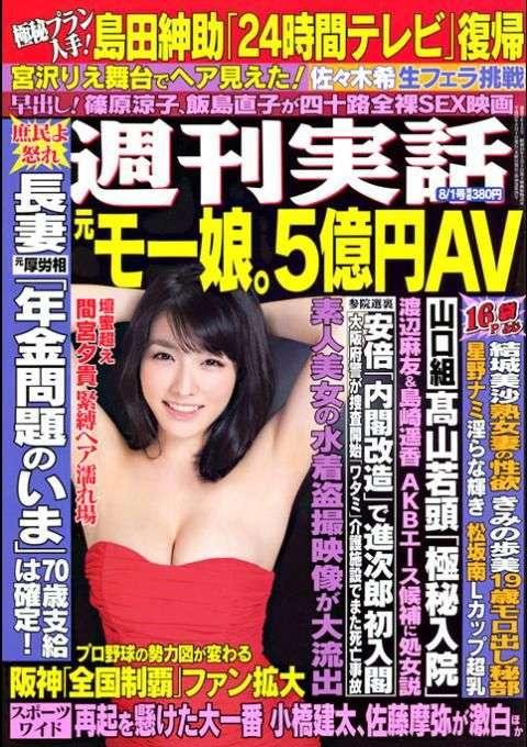 週刊実話表紙、元モー娘。5億円AV