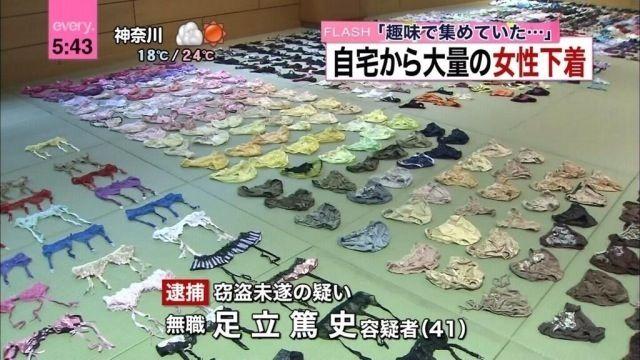 窃盗未遂でつかまった男性の部屋からみつかった大量の女性物下着