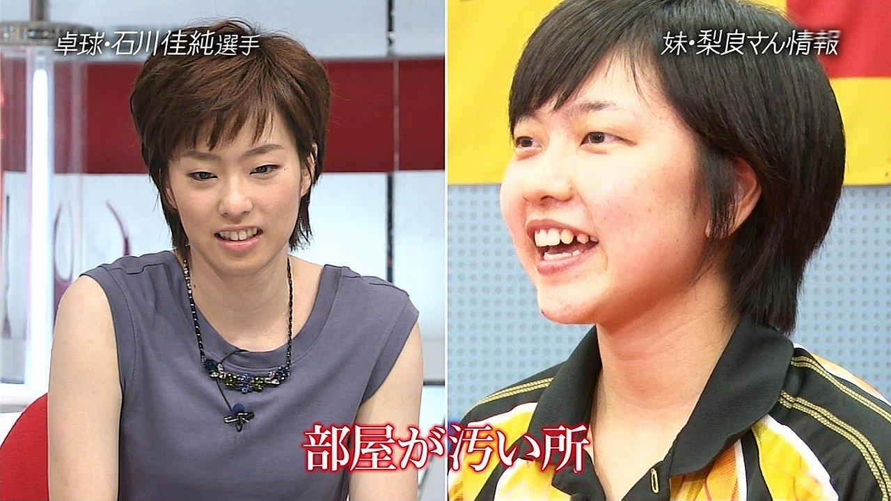 日テレ「おしゃれイズム」に出演した石川佳純と妹の石川梨良