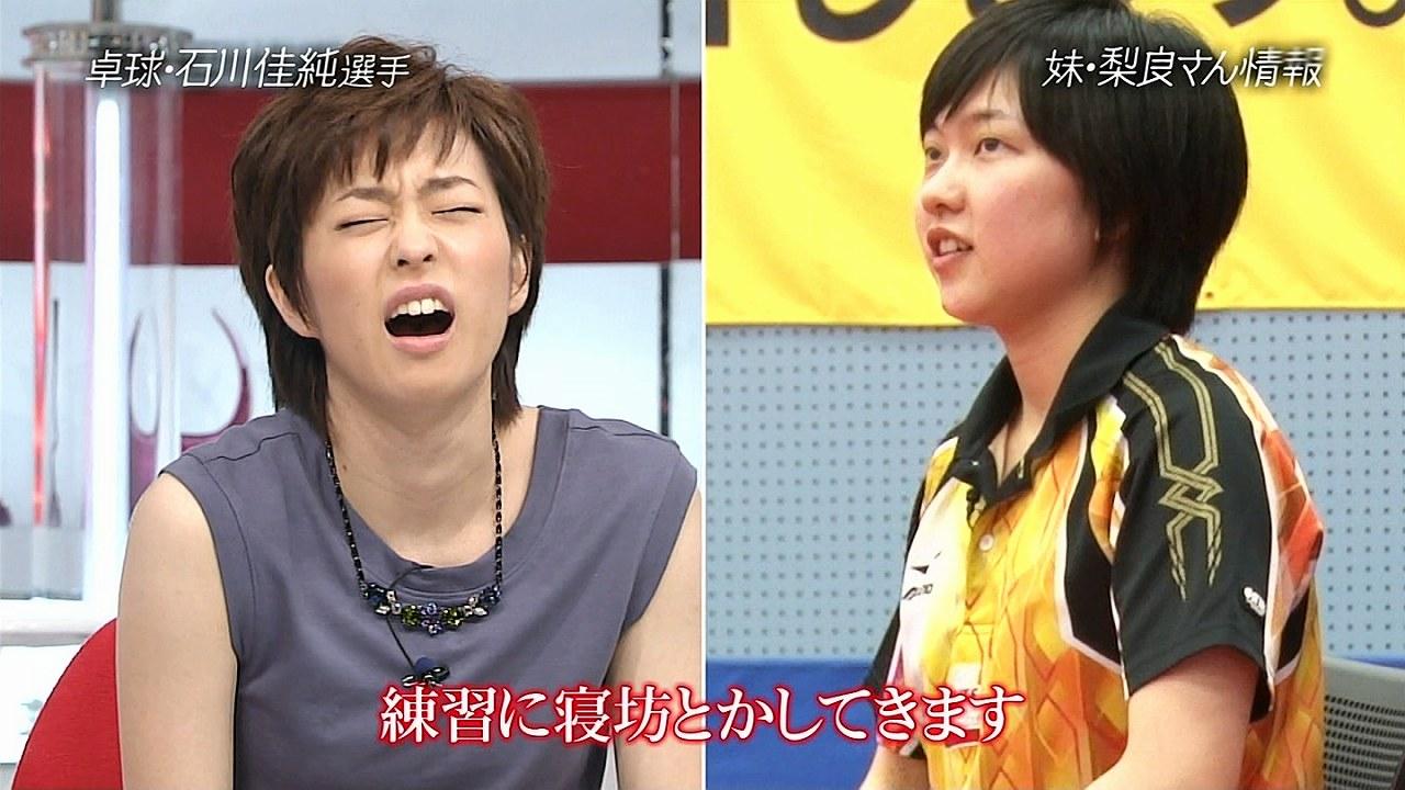 「おしゃれイズム」に出演した石川佳純と妹の石川梨良