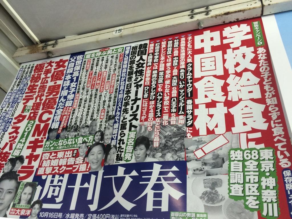 乃木坂46の松村沙友理の路チューを撮った週刊文春の中吊り