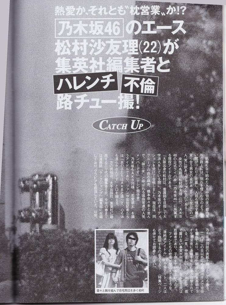 週刊文春画像、乃木坂46の松村沙友理と妻子ある会社員の腕組デート