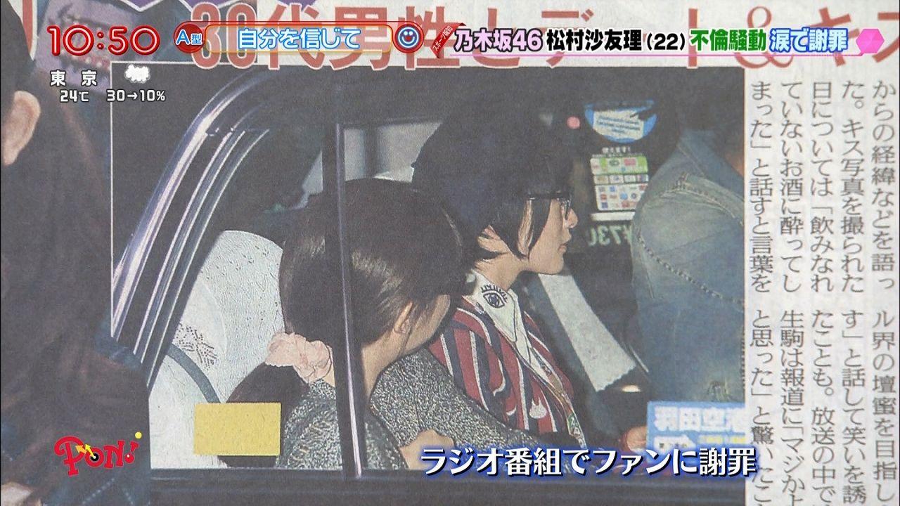 路チュー騒動後に初めて撮られた松村沙友理、生放送の局入る際ヤジられる