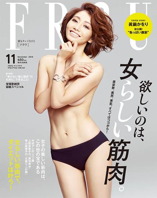 雑誌「FRaU」、眞鍋かをりの美マッチョ半裸画像