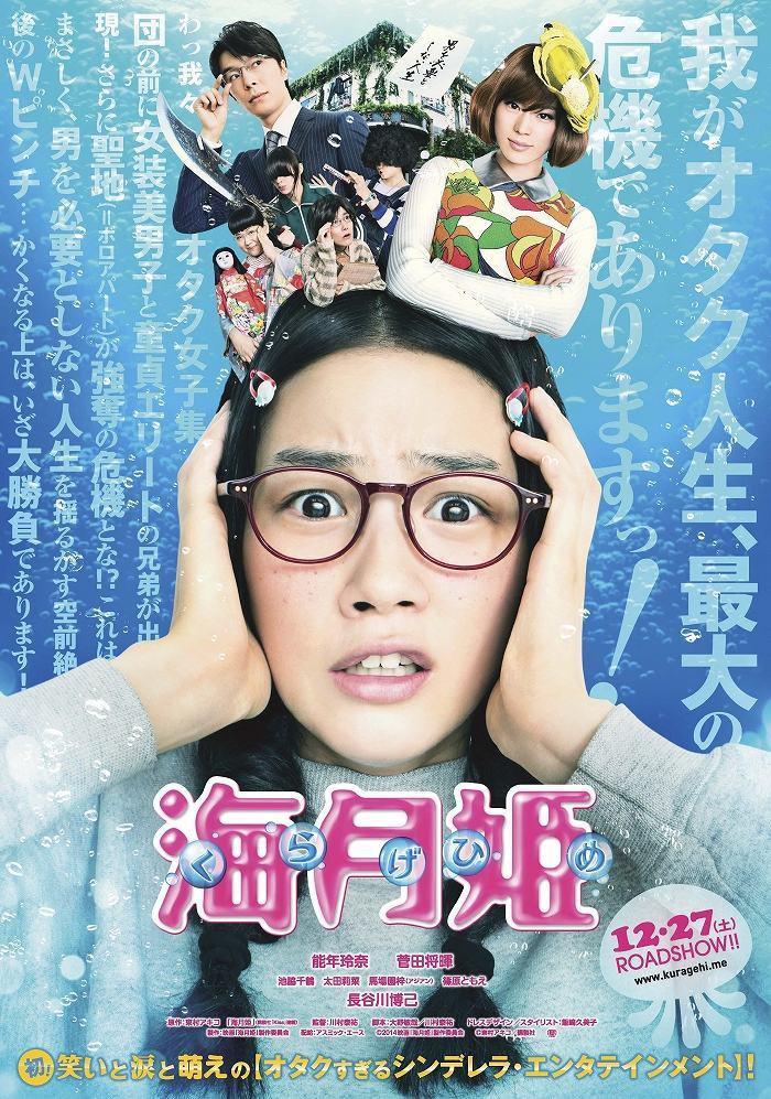 映画「海月姫」ポスターの能年玲奈