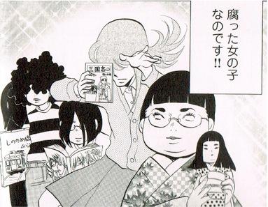 漫画「海月姫」