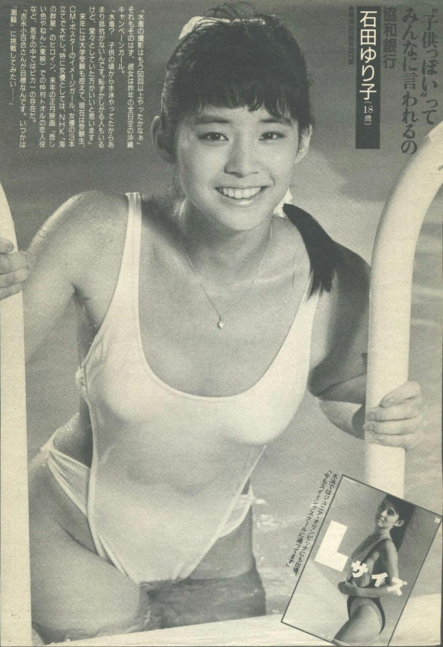 18歳の石田ゆり子の水着姿