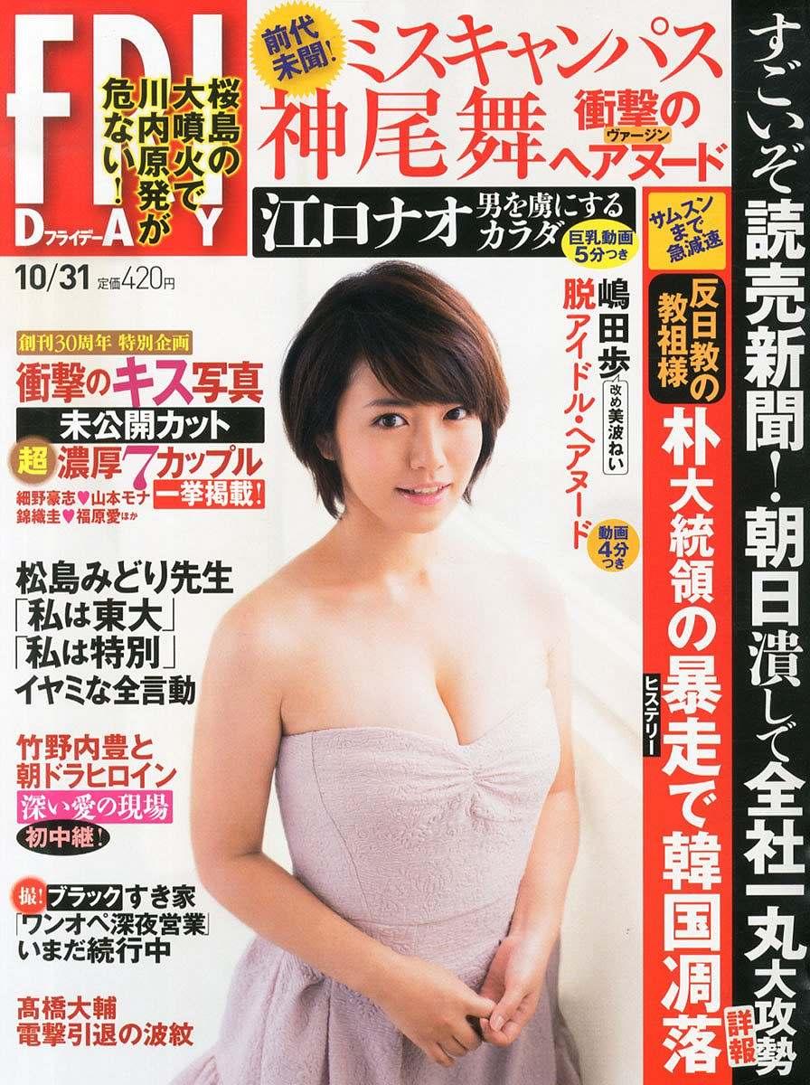 フライデー(FRIDAY)表紙、竹野内豊と朝ドラヒロイン超超厳戒、深い愛の現場-17歳年下はFカップ