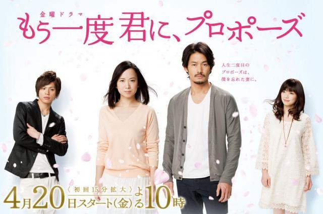 ドラマ「もう一度、君にプロポーズ」の和久井映見、竹野内豊、倉科カナ