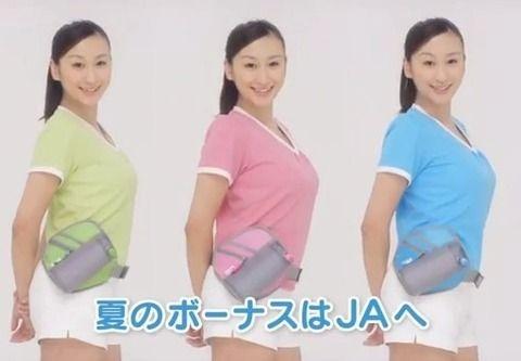 JAのCMの浅田舞