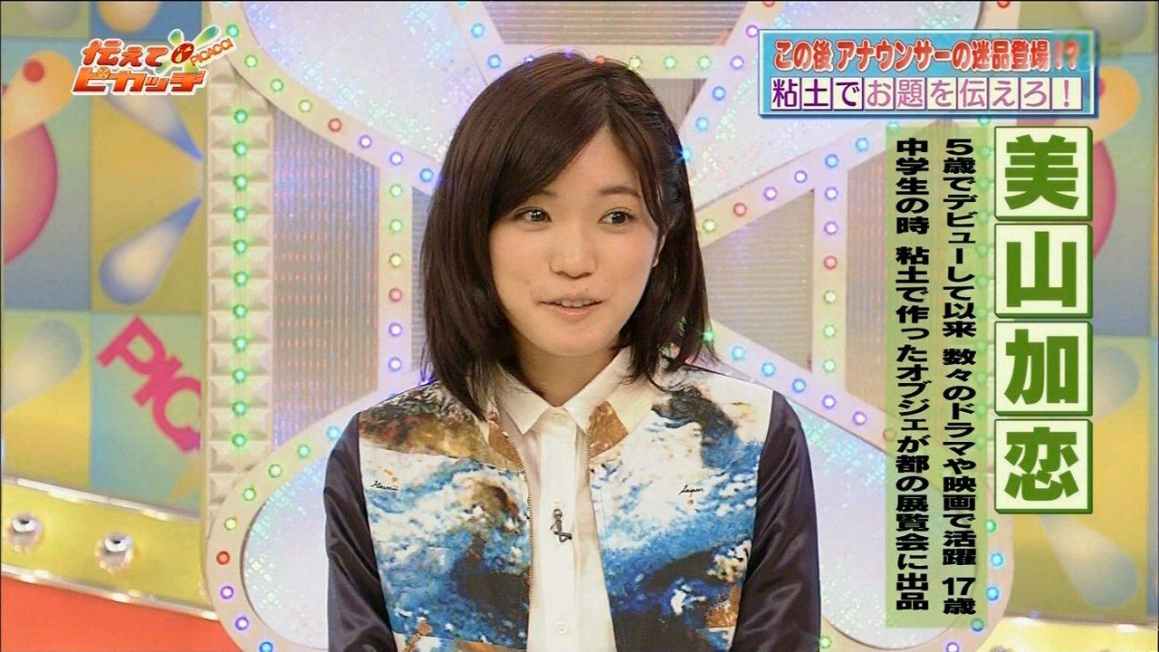 NHK「伝えてピカッチ」に出演した美山加恋