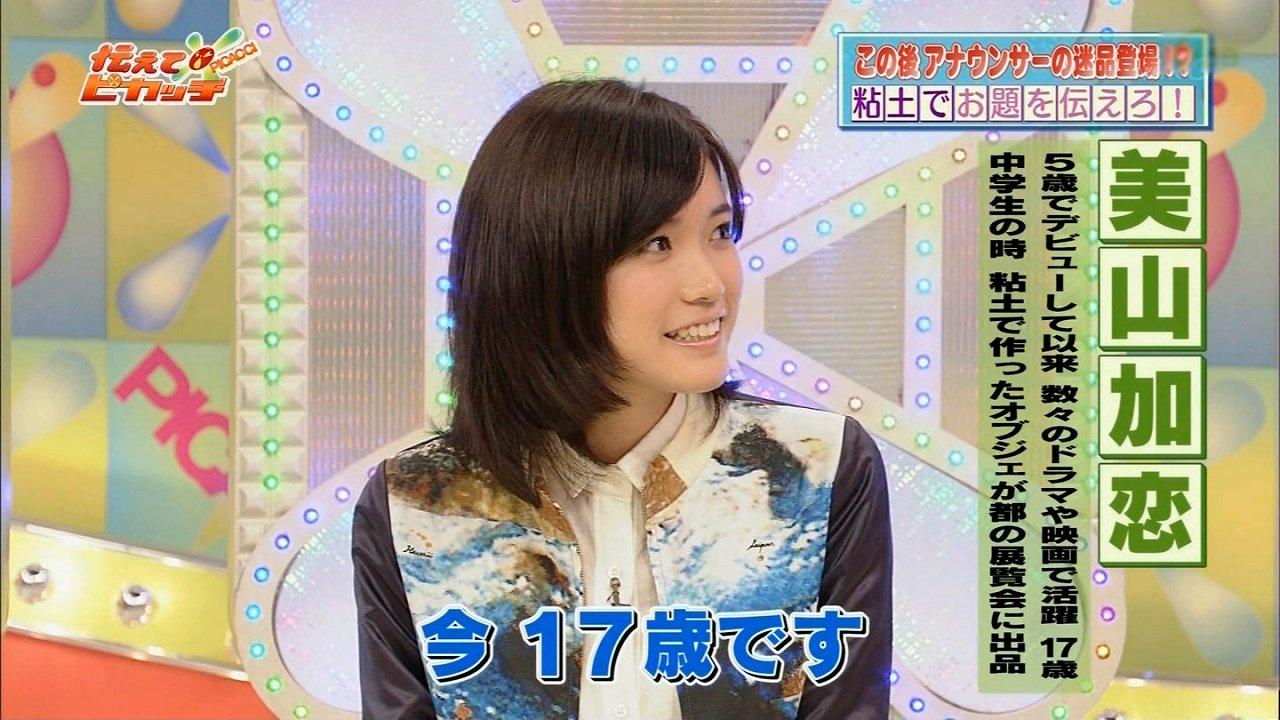 NHK「伝えてピカッチ」に出演した美山加恋が可愛い