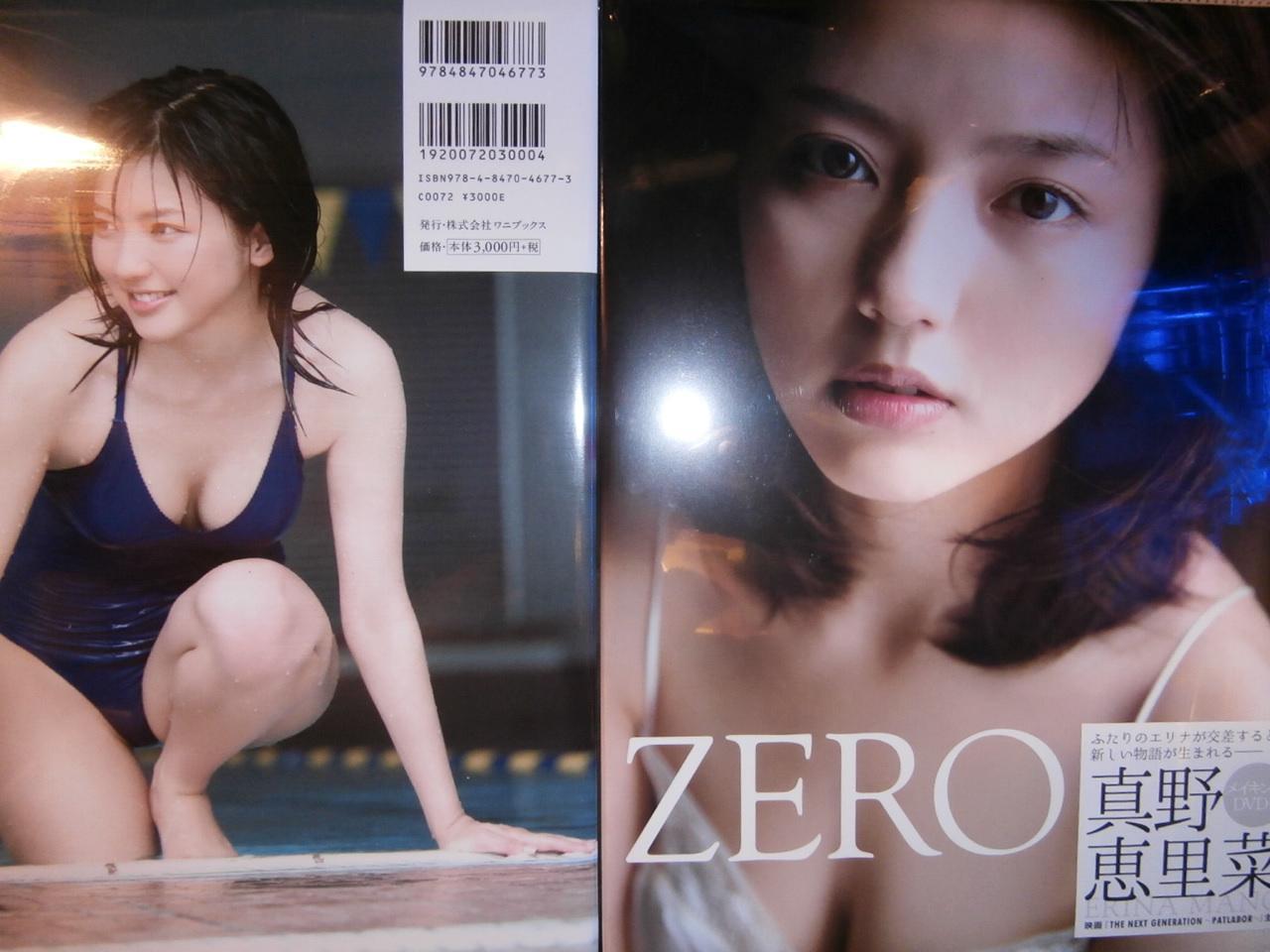 真野恵里菜の写真集「ZERO」の表紙と裏表紙