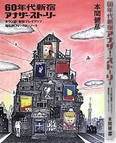 20131111-60年代新宿アナザー