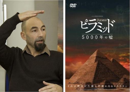 ピラミッド秘密
