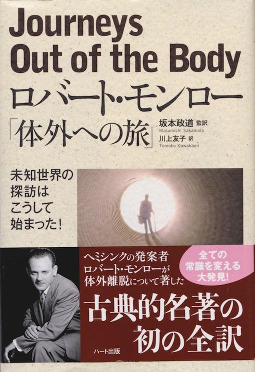 ロバート・モンロー「体外への旅」本