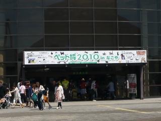 ペット博2010