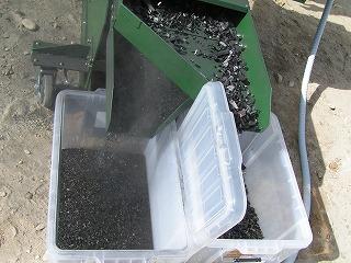 炭を3種類に粉砕します