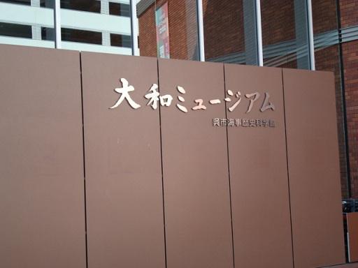 大和ミュージアム-01