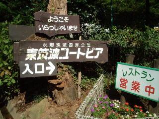東筑波ユートピア_002