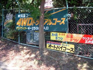 東筑波ユートピア_004